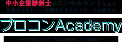 中小企業診断士がコンサルタントとして企業からリピートを獲得するアウトプットの磨き方「プロコンAcademy」